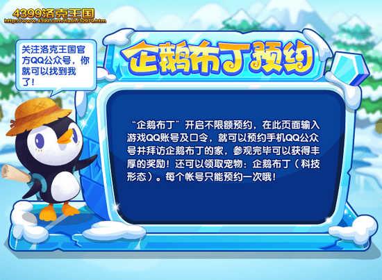 洛克王国企鹅布丁预约