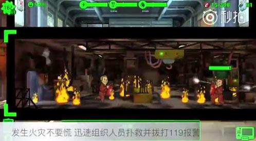 这次轮到《辐射避难所》了 中国消防再次用游戏普及消防知识