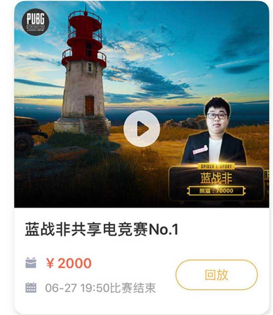 蓝战非要组职业吃鸡战队?王思聪会投资吗?