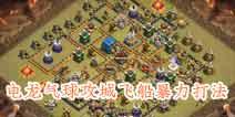 部落冲突12本部落战暴力三星打法:电龙气球攻城飞船