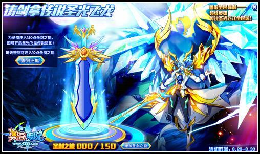 奥奇传说圣剑传说龙神