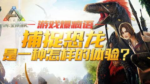 游戏爆疯语:捕捉恐龙是一种怎样的体验?