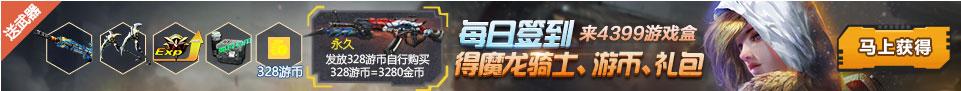 生死狙击4399游戏盒7月签到得永久雷霆之怒