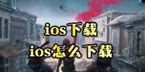 明日之后ios版下载 ios怎么下载