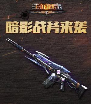 生死狙击超现代兵器暗影战斧上架 超强输出横扫战场