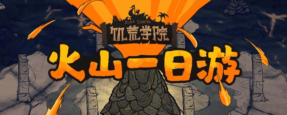 【饥荒学院】第18期:火山一日游