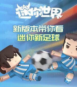 《迷你世界》世界杯版本来袭