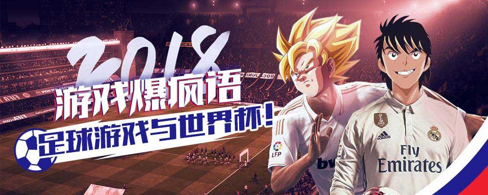 游戏爆疯语:足球游戏与世界杯!