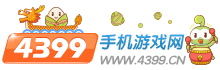4399手机游戏网_端午