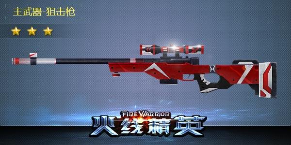 火线精英AWM-红锋