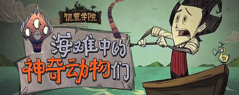 【饥荒学院】第19期:海难中的神奇动物们