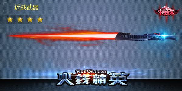 火线精英激光剑