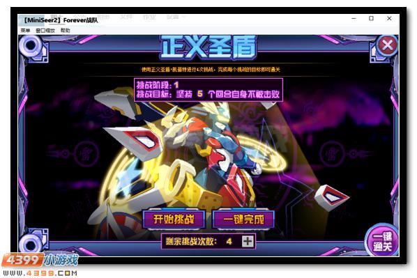 赛尔号X战队合体进化 X·神迹登场