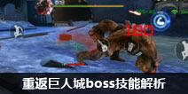 穿越火线(荒岛特训上线)重返巨人城boss技能解析