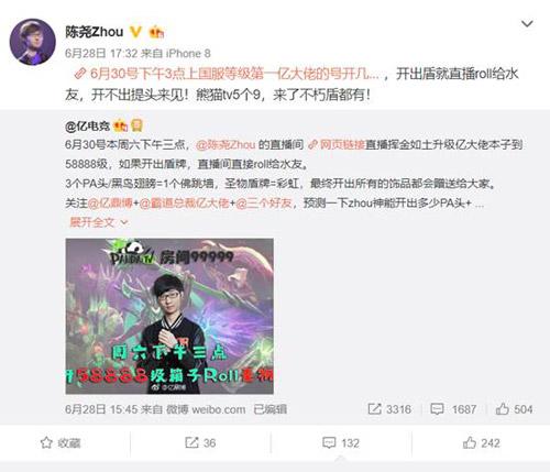 主播ZHOU直播前的微博预告