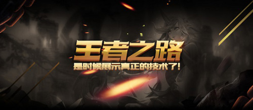 斗鱼直播低调开展英雄联盟王者之路顶级玩家主播招募活动