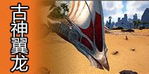 方舟生存進化古神翼龍怎么馴服 方舟手游古神翼龍位置分布