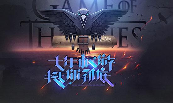 热门美剧《权力的游戏》国内正版改编手游由腾讯代理