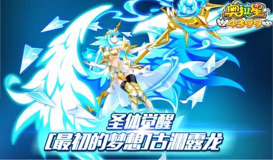 奥拉星圣体觉醒!最初的梦想古渊露龙