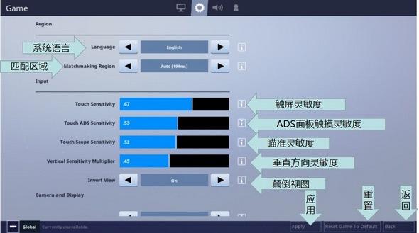 堡垒之夜手机版完整大厅界面中文翻译