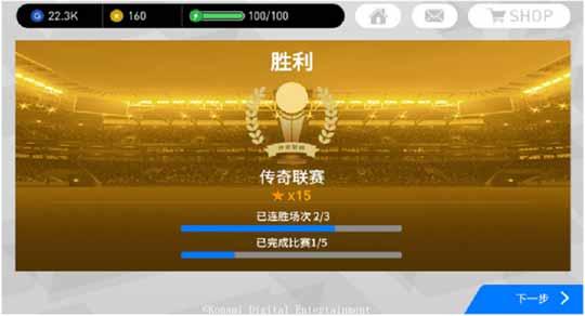 玩家在天梯赛顶尖对决中赢得胜利