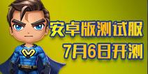 逃跑吧少年手机版7月6日开测 安卓版测试服开启