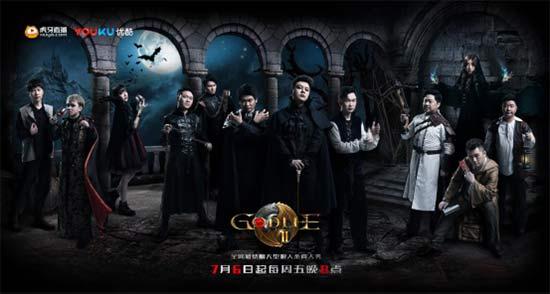 JY强势领衔第二季《GODLIE》,虎牙欲造全网最专业狼人杀节目