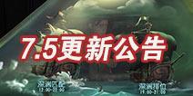 第五人格7月5日更新公告:调香师正式来临 战队活动开启