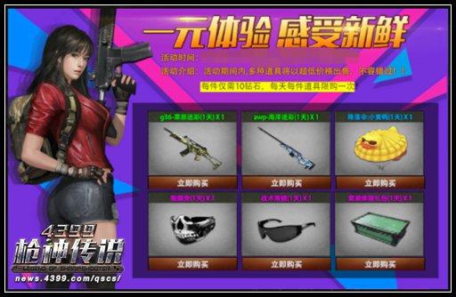 枪神传说7月5日更新公告 枪械皮肤系统上线
