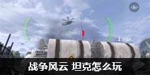 CF手游战争风云坦克使用技巧分享 坦克在哪开