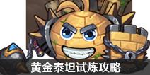 不思议迷宫黄金泰坦试炼攻略 黄金泰坦试炼怎么过