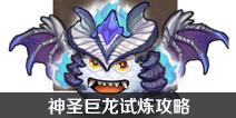 不思议迷宫神圣巨龙试炼攻略 神圣巨龙试炼怎么过