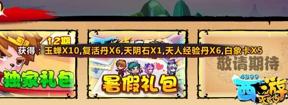西游灭妖传V10.1版本更新公告