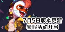 造梦大作战7月5日更新 暑假活动上线嗨起来