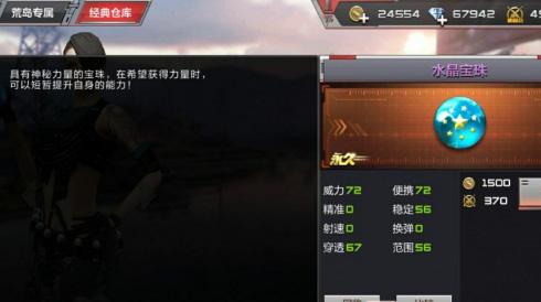 CF手游水晶宝珠1