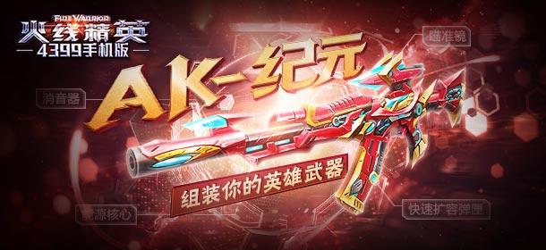 《火线精英ol》暑期大狂欢,收集配件组装英雄武器