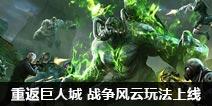 CF手游7月6日重返巨人城 战争风云玩法上线