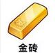非人学园货币金砖