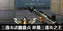 CF手游三连击武器盘点 哪把武器是三连击之王