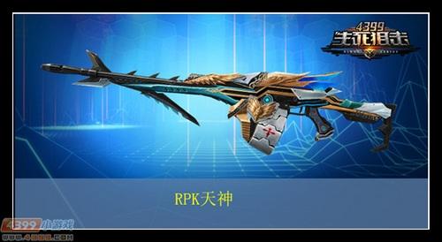 生死狙击RPK天神详细评测解析