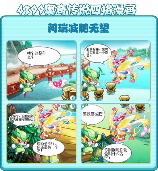 奥奇传说奥奇漫画―愿望