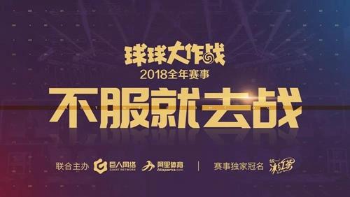 球球大作战全年电竞赛事规划