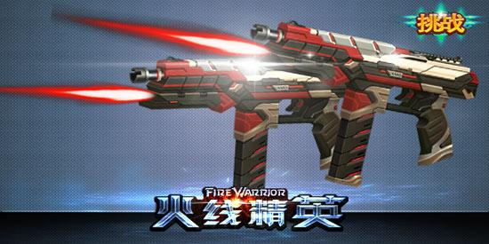 火线精英TEC9-刺龙