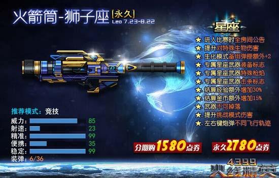 火线精英火箭筒-狮子座