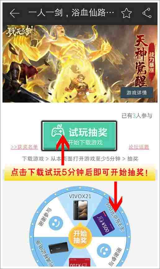 重生之明月传说(戮天之剑)游戏盒步骤