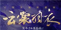 《云裳羽衣》手游7月8日发布 暨体验店即将隆重开幕