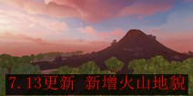 创造与魔法7月13日更新爆料 新增火山地貌