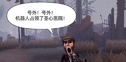 第五人格同人漫画 庄园故事/机械公敌