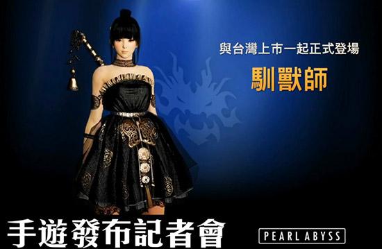 《黑色沙漠》手游台服确定8月29日推出 国服还会远吗