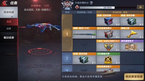 CF手游枪魂系统来袭 铁血枪魂玩法介绍